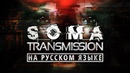 SOMA: Transmission - весь фильм на русском языке