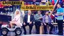 Жена на пульте управления - ПРИКОЛЫ 2018 - МАЙ-ИЮНЬ - Дизель Шоу ЛУЧШЕЕ ЮМОР ICTV