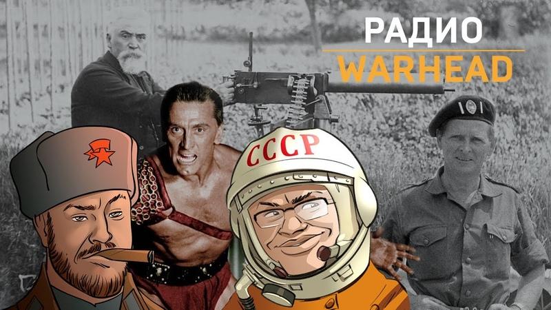 Радио Warhead Выпуск 10 Великий Кирк Дуглас стеклянные боеприпасы и осада с душком