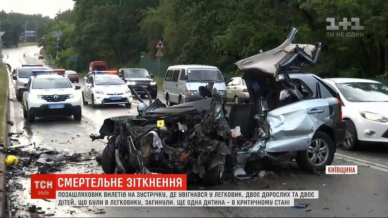 Через пяного водія у ДТП під Києвом загинула ціла родина