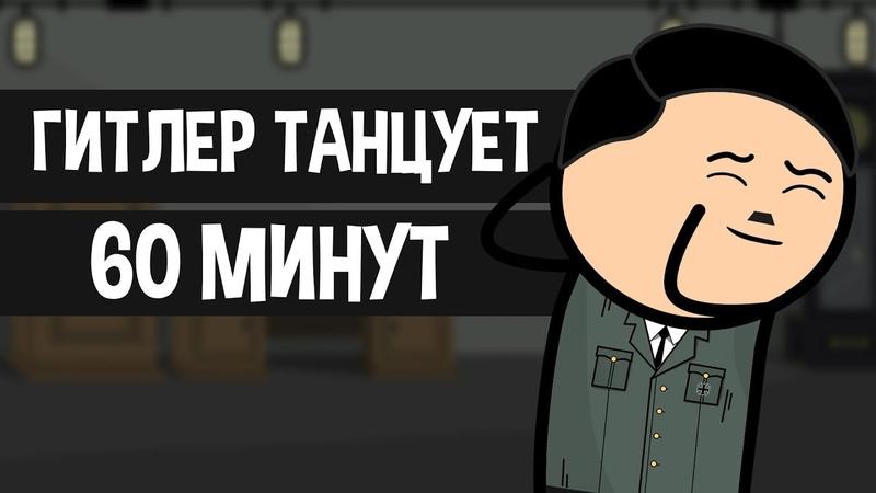 ГИТЛЕР ТАНЦУЕТ 60 МИНУТ АНИМАЦИЯ КОРОТКАЯ