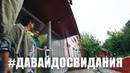 Давай до свидания 📹 TV29 (Северодвинск)