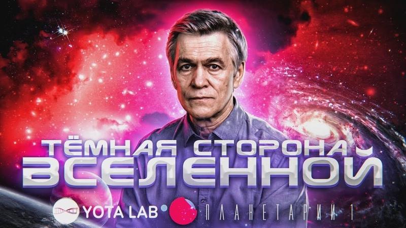 Владимир Сурдин Тёмная сторона вселенной 2019