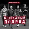 Бригадный Подряд I 18.04 I  Калининград, Yalta