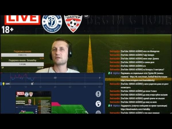 Трансляция футбол ЧБ 03.11.2019: Динамо Брест - Шахтер Солигорск