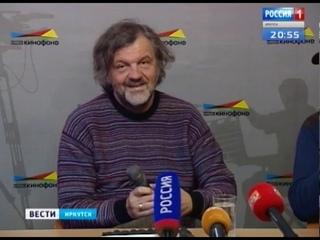 Эмир Кустурица в Иркутске рассказал журналистам, что хочет построить дом на берегу Ангары