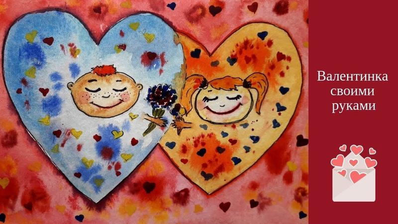 ❤ КАК СДЕЛАТЬ ВАЛЕНТИНКУ своими руками Урок рисования акварелью №3 Как сделать открытку