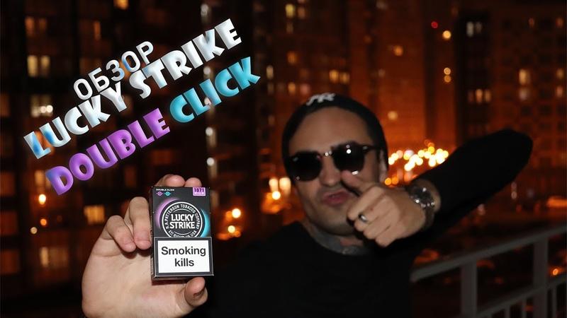 Обзор сигарет Lucky Strike Double Click (Germany)