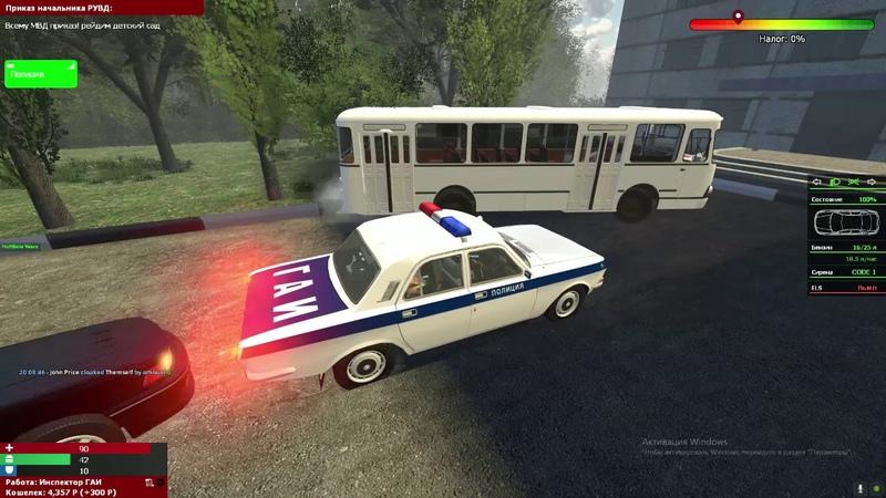Полиция нашего времени Garrys Mod РАШКИНСК