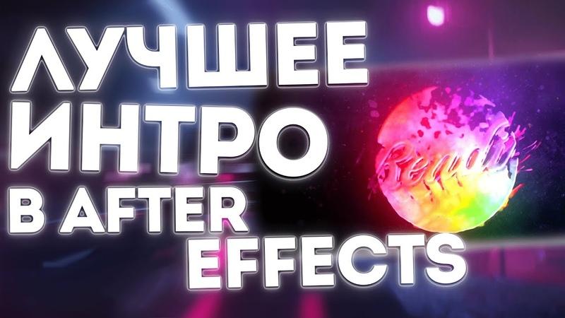 ЛУЧШЕЕ ИНТРО В after effects ЗА 5 МИНУТ - AE