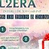 L2ERA  х1200 x125