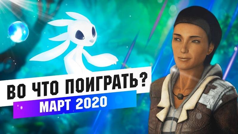 Календарь ПК геймера Во что поиграть Март 2020