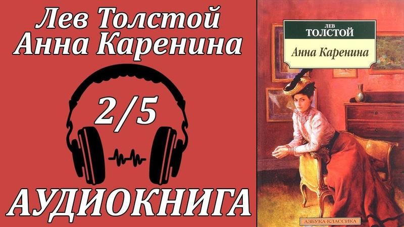 Лев Толстой Анна Каренина 2 5 часть Аудиокнига