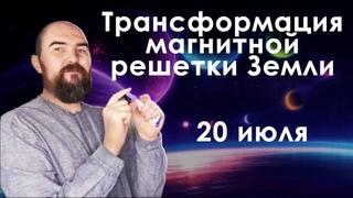 Космическая погода  - Чистка и трансформация магнитной решётки Земли