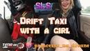 Дрифт такси с девушкой/Drift taxi with a girl/drift/princessa_na_divane/2/SLS