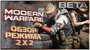 Call of Duty Modern Warfare 2019 Beta Обзор режима 2х2 анализ боя