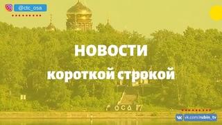 На территории Пермского края на отдельных участках рек отмечается ледостав.