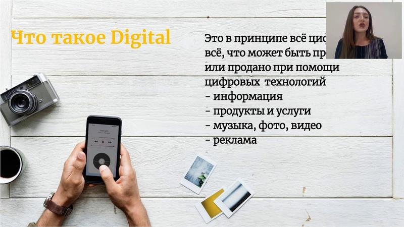 Digital школа Орифлейм. 2 урок. Создание потока кандидатов.