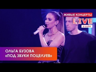 Ольга Бузова — Под звуки поцелуев // LIVE в КАЙФ на МУЗ-ТВ
