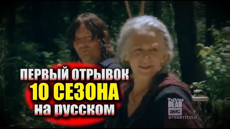 Ходячие мертвецы 10 сезон - МЭГГИ НЕ ПИШЕТ! - Первый отрывок на русском