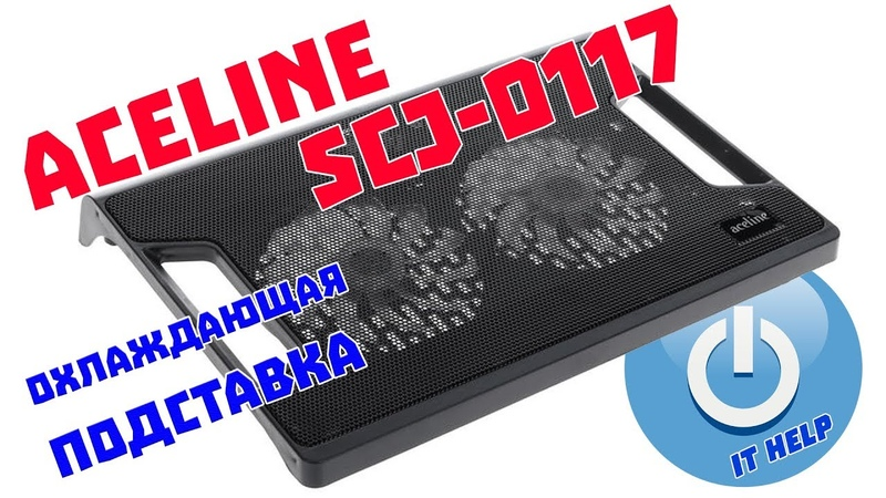 Aceline ncj 0117 охлаждающая подставка для ноутбука
