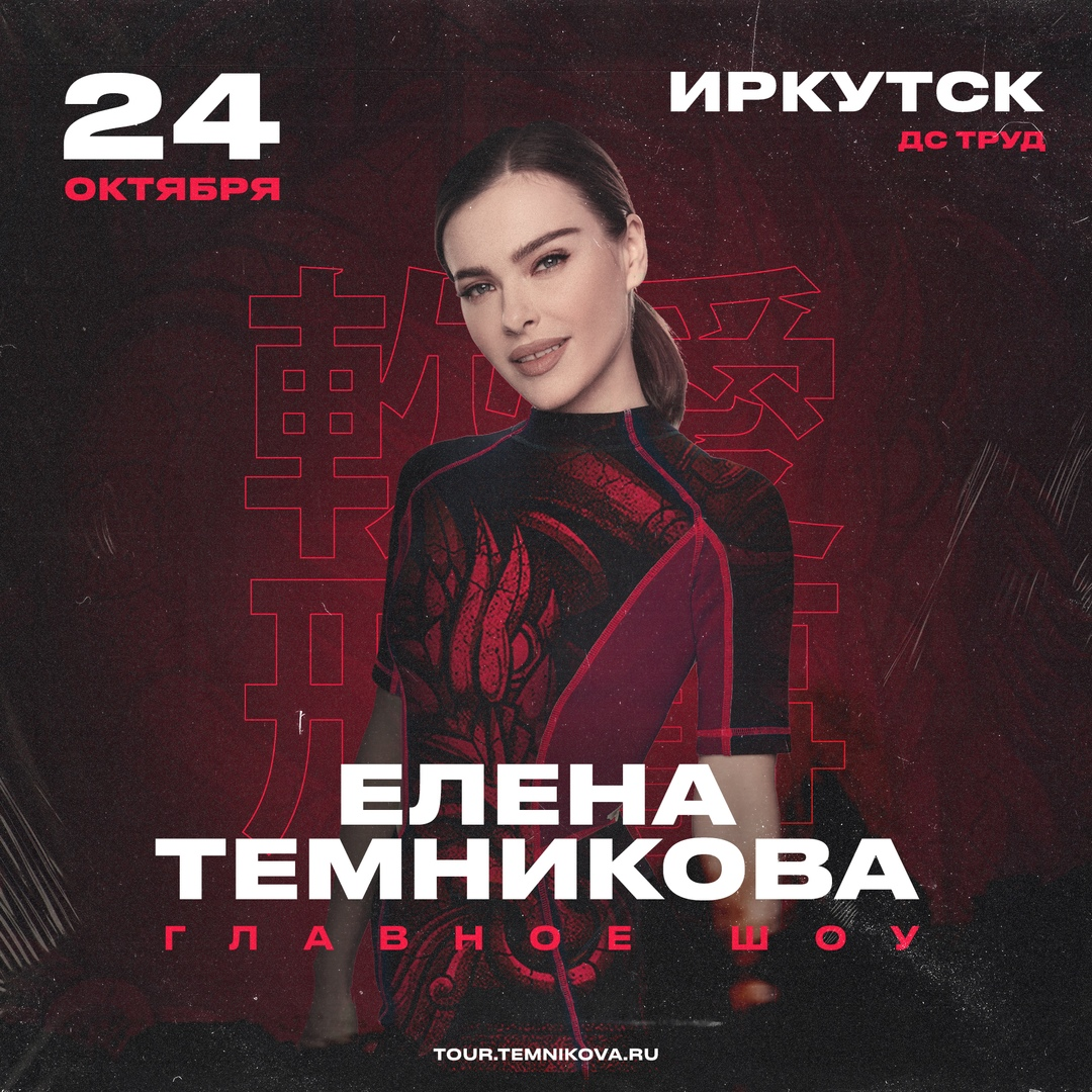 Афиша Иркутск TEMNIKOVA TOUR / Иркутск / 24 октября