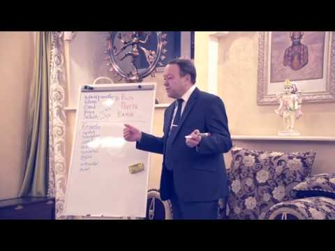 Аюрведа. Вата доша часть 1. Цикл лекций Авраменко Ю.М. (тема 19)