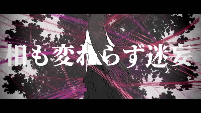 【刹葬セツリ】 少女地獄 ユリイ・カノン【UTAUカバー】