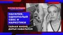 Насилие однополый секс и наркотики тайная жизнь Дарьи Навальной Руслан Осташко