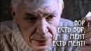 Иван Бортник (2002). Вор есть вор, мент есть мент! / Антикиллер, 2002