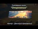 Дмитрий Крюковский Толкование книги Откровение