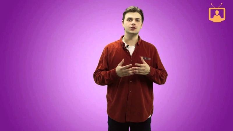 Избавление от зажимов Актерское мастерство VideoForMe видео уроки