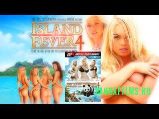 Лихорадка на острове 4 с участием Marie Luv, Jana Cova, Teagan Presley, Kinzie Kenner, Jesse Jane \  Island Fever 4  (2014)