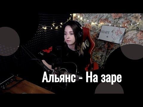 Альянс На заре Юля Кошкина