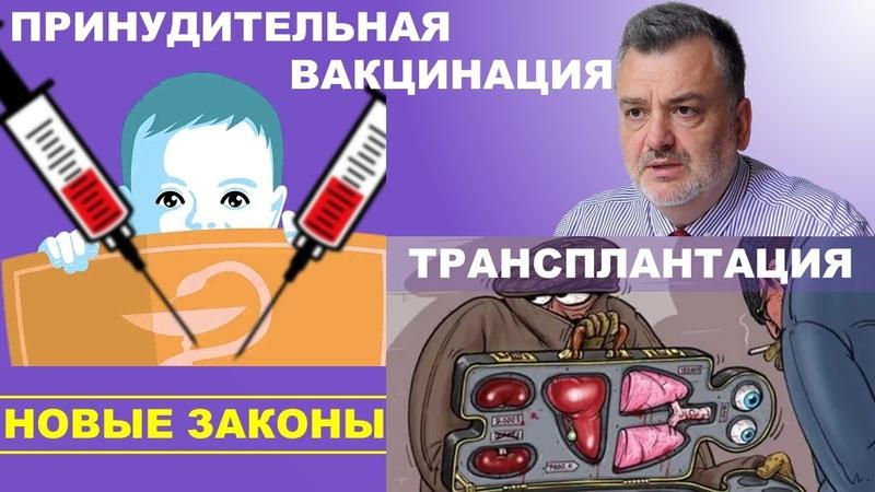 Принудительная вакцинация Отличие прививок в СССР и сейчас Трансплантация органов Дети на органы