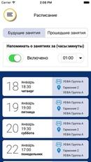 """Мобильное приложение """"Юниор"""" и система Education ERP"""