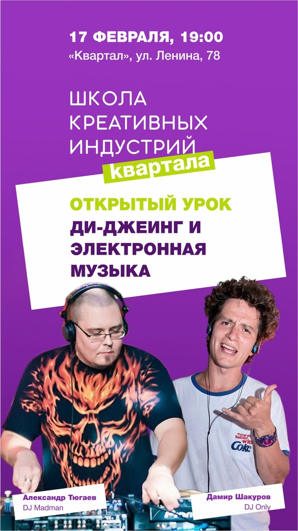 Афиша Ульяновск Открытый урок ДИ-ДЖЕИНГ и ЭЛЕКТРОННАЯ МУЗЫКА