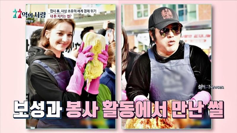 봉사왕 김보성(Kim Bosung)과 봉사활동에서 만난 안젤리나50836아킴 77억의 사랑(77love) 8회