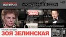 Зоя Зелинская Гость в студии Рождённые в СССР Телеканал Ностальгия Эфир 22 10 2019