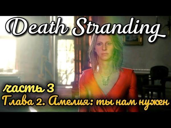 Death Stranding Часть 3 Амелия отправиться на Запад Высокая сложность