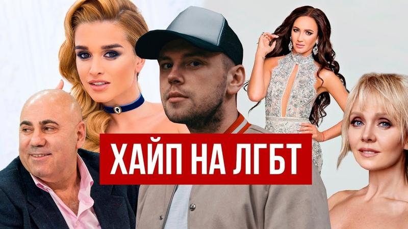 Хайп на ЛГБТ Бузова Бородина Валерия Пригожин СТАС ТРОЦКИЙ
