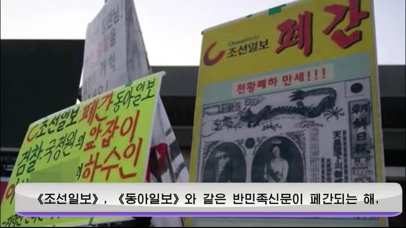 《2020년 3가지 투쟁목표가 달성되는 해로》 남조선시민사회단체들이 호소 외 1건