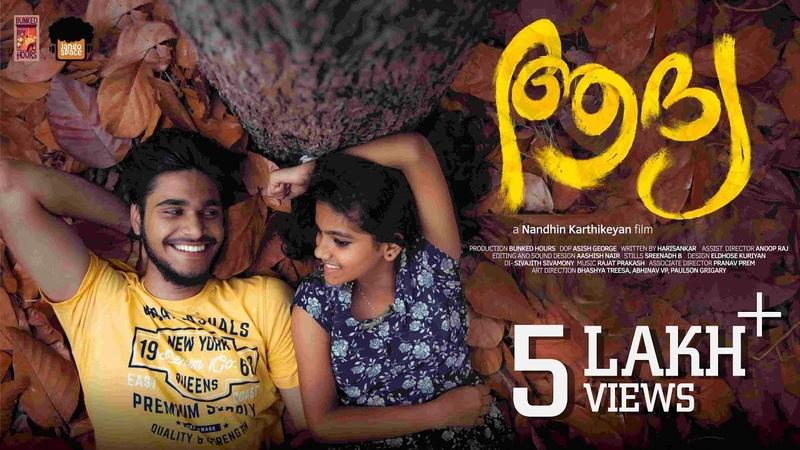 AADHYA | Malayalam Short Film | Nandhin Karthikeyan | Bunked Hours | Alena Sunil | Ashish Kaleekkan