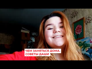 Дома4Life, Даша Волкова
