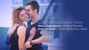 Hustle Slow Эмиль Бадгудинов и Анна Русакова