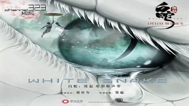 银临 何须问 白蛇:缘起电影主题曲特别版 歌詞字幕 完整高清音質 ♫♫ 323 ♫♫《最新歌曲》