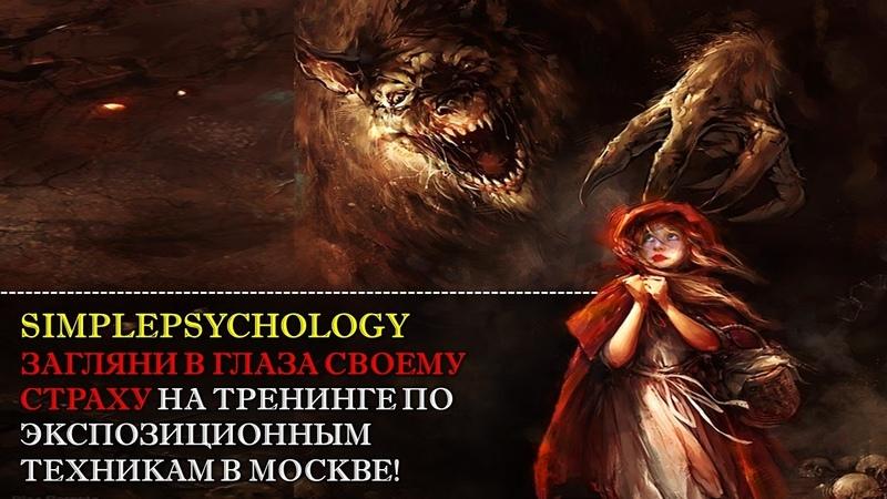 ☀ Тренинг в Москве! Экспозиционно-образные техники для избавления от страхов, фобий и навязчивостей.