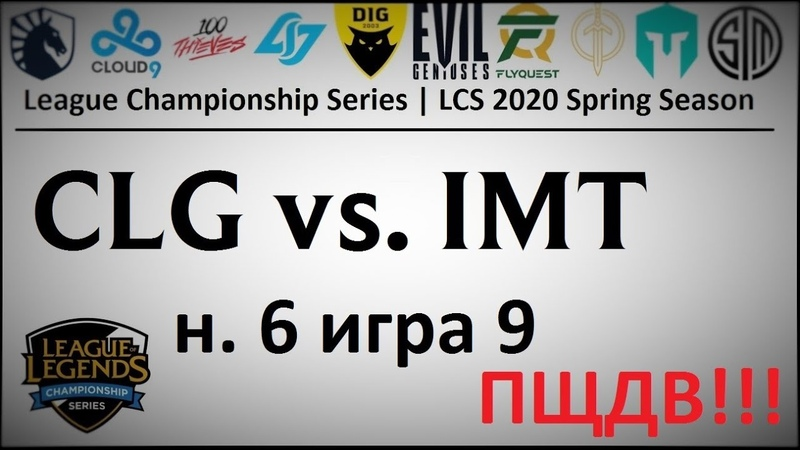IMT vs. CLG Must See Week 6 Day 3 LCS Spring 2020 ЛЦС Чемпионат Америки Immortals