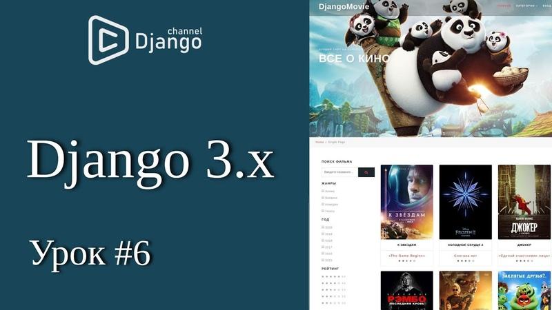 Уроки Django 3 создание и вывод фильмов на сайт урок 6