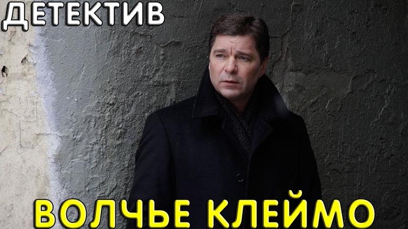 Бандитский фильм про уголовника Гончие Волчье клеймо Русские детективы